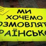 Порошенка закликають українізувати всіх чиновників