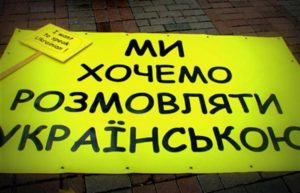 Українці вимагають, щоби всі чиновники говорили державною мовою