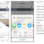 Як переглянути вихідний код сторінки в Safari на iOS