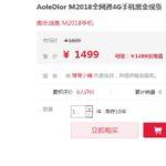 AoleDior M2018: китайська підробка китайського смартфона для багатих