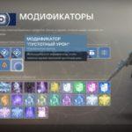 Destiny 2: Огляд гри