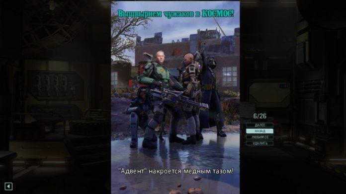 XCOM 2: War of the Chosen - огляд гри