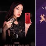 Китайська Meitu анонсувала вихід трьох нових смартфонів