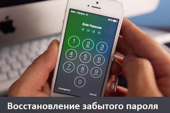 Що робити якщо забув пароль на iPhone – всі способи розв'язання проблеми