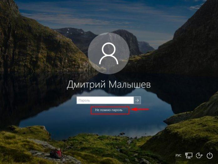 Як скинути пароль облікового запису Microsoft з вікна входу в Windows 10