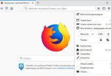 Новий Mozilla Firefox Quantum: швидкий і сучасний