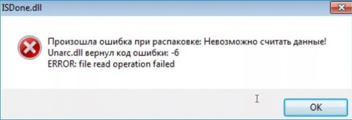 Помилка Unrac.dll