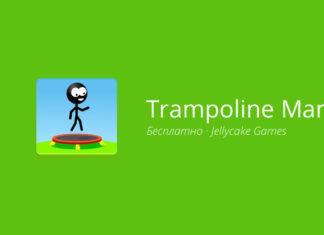 Trampoline Man — стрибки на максималках