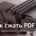 Кращий спосіб стискати файли PDF