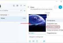 Куди Скайп зберігає файли