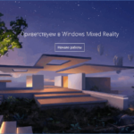 Як у Windows 10 протестувати змішану реальність, не маючи шолома