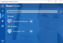 Неконтрольований віддалений доступ до облікового запису TeamViewer