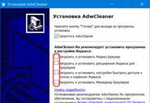 AdwCleaner: боремося з рекламою в браузерах і сміттєвим софтом у Windows