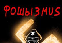 Як російський виконавець Вася Ложкін у 2009 році передбачив напад Росії на Україну