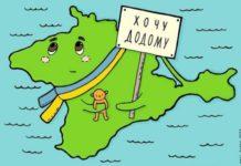 Як Україна зробила кримчан нерезидентами своєї країни