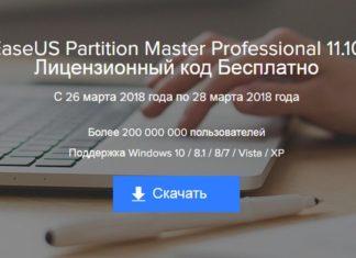 Менеджер дисків EaseUS Partition Master Professional: огляд можливостей. Спеціальна акція! Тільки для читачів сайту програма вартістю 39,95$ безкоштовна з 26 березня по 28 березня 2018 року!