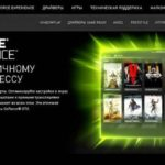 Як включити NVIDIA Freestyle