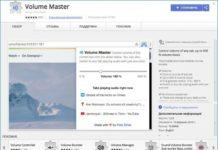 Master Volume — збільшуємо гучність в Сһгоме вище норми