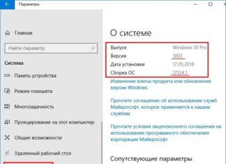 Після оновлення Windows 10 до фінальної версії 1803 перестав працювати браузер. Вирішуємо проблему установкою KB4103721 і оновленням OS до складання 17134.48