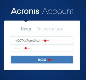 Acronis Backup 12.5 або надійне рішення для резервного копіювання даних. Частина 1. Завантаження, установка продукту. Додавання віддаленої машини на сервер управління через веб-інтерфейс