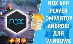 Емулятор Nox App Player з правами суперкористувача