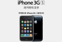 Через майже 10 років iPhone 3GS знову опиниться у продажу