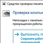 Як протестувати оперативну пам'ять - інструменти Windows 10