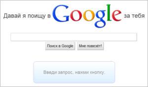 Google Пошук нарешті навчився ділитися запитами з іншими користувачами