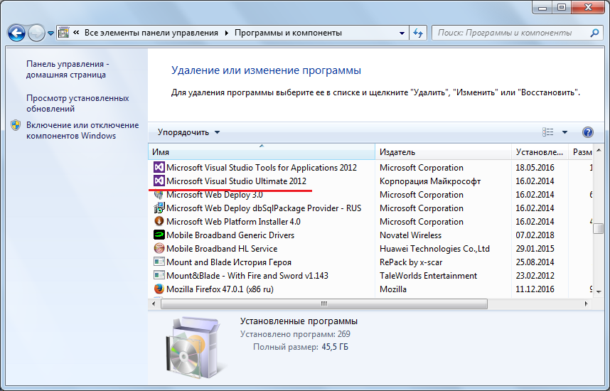 Visual Studio в списку програм