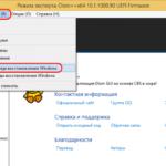Як додати програму DISM++ в меню завантаження Windows