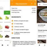 Кращі кулінарні програми для Android