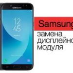 Заміна дисплея на Samsung J730 своїми руками