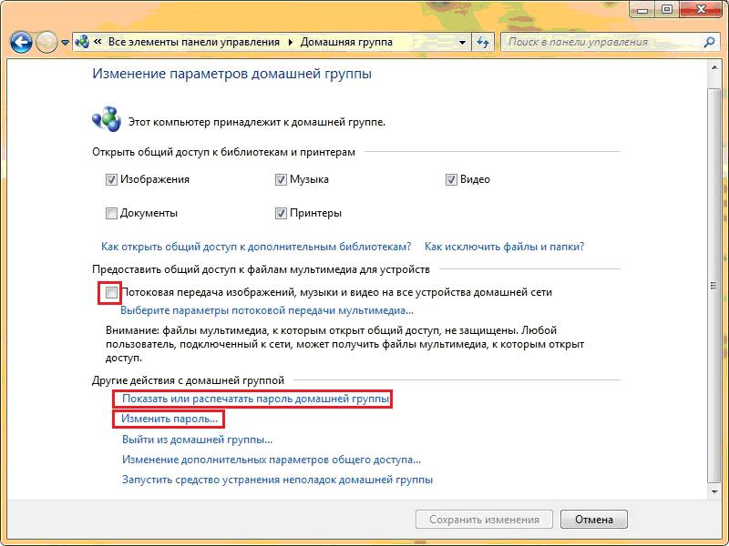 Надання доступу в групі і дії з паролями.
