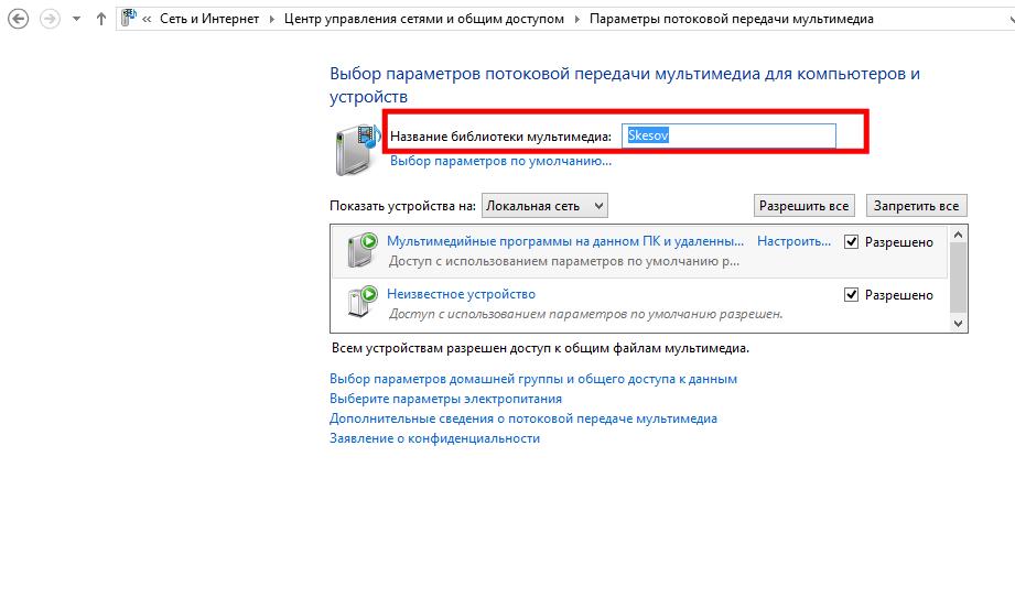 Налаштування параметрів домашнього медіа сервера.